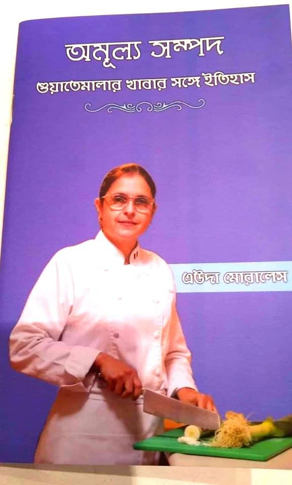 Escritora guatemalteca es reconocida a nivel internacional