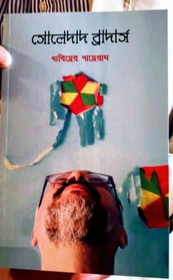Soledad Brothertraducidos al idioma bengalí